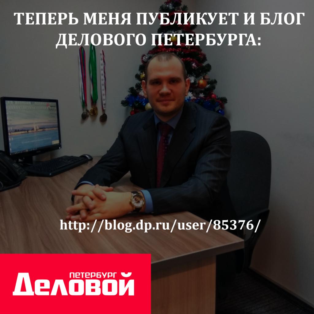 """статьи публикует блог """"Делового Петербурга"""""""