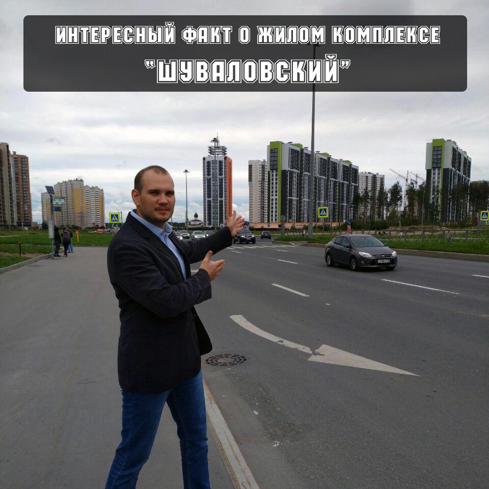 Интересный факт о ЖК Шуваловский