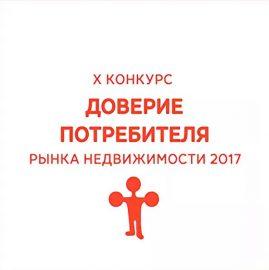 Результаты конкурса Доверие потребителя 2017.