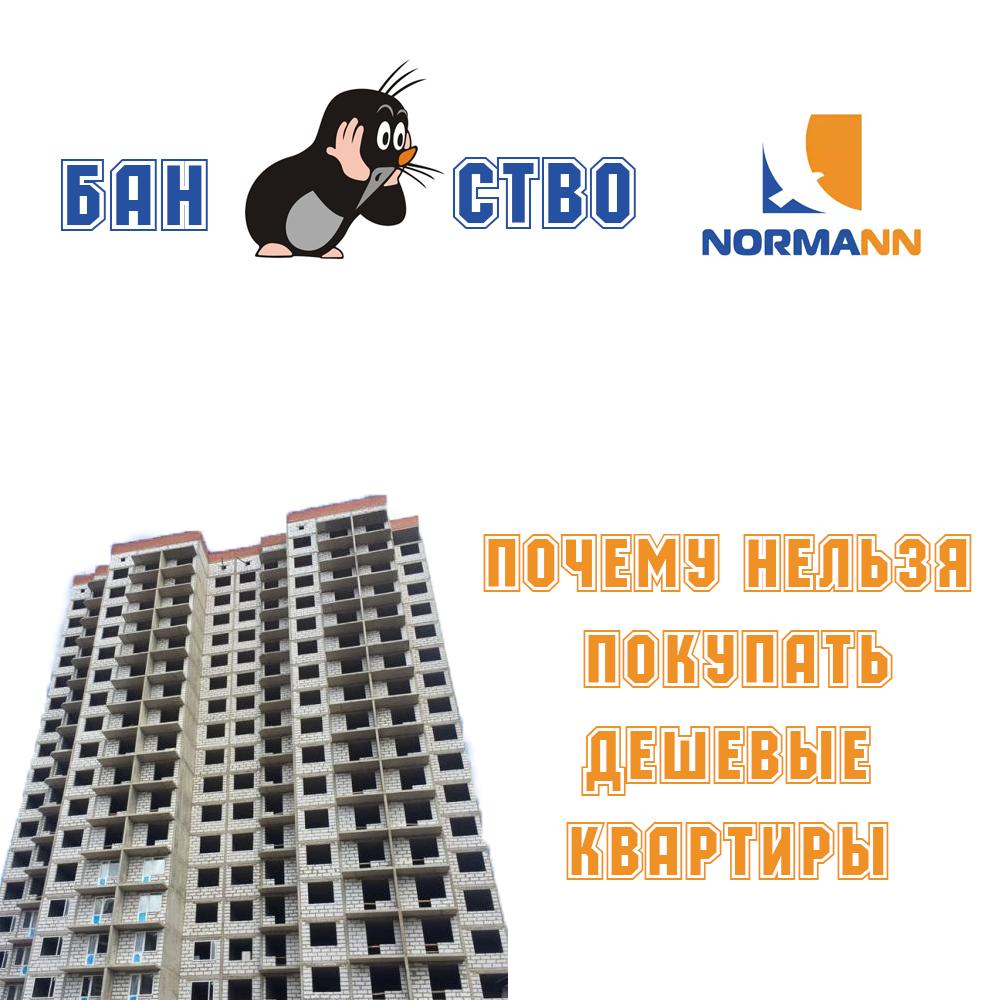 Банкротство норманна