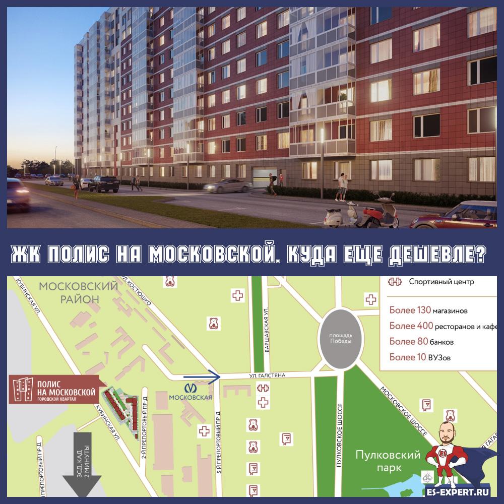 ЖК Полис на Московской. Куда еще дешевле