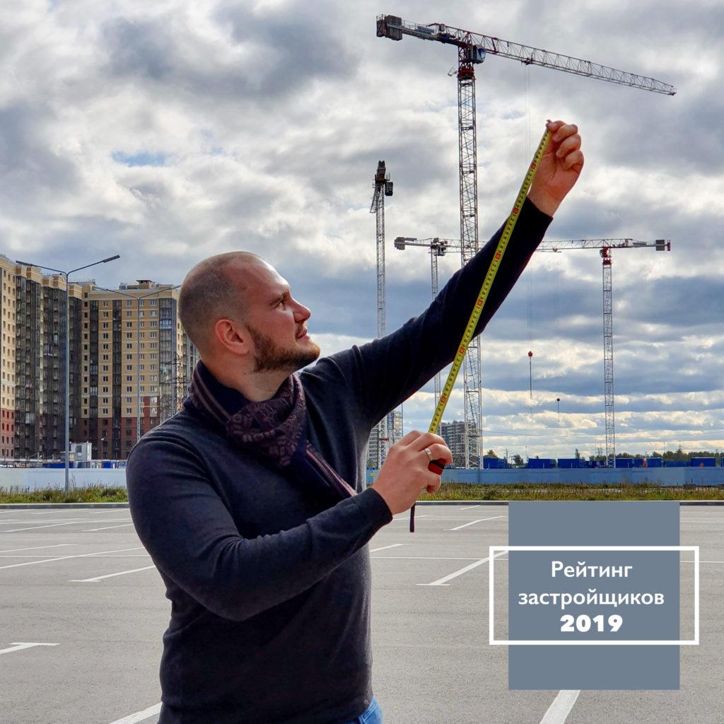 Рейтинг застройщиков Петербурга 2019