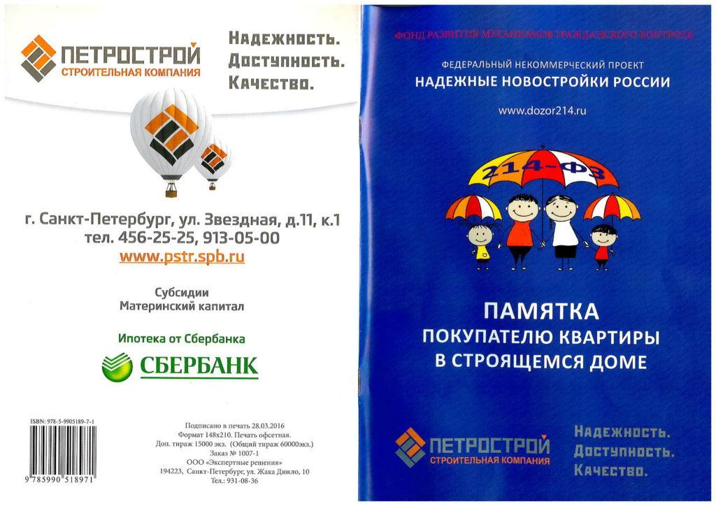 Надежные новостройки России