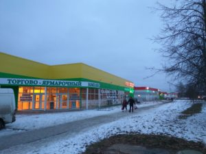 Магазины в Аннино