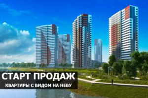 ЖК Невские паруса
