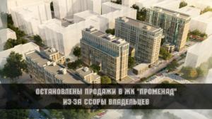 """Остановлены продажи в ЖК """"Променад"""""""