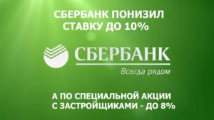 Процентная ставка в Сбербанке по ипотеке теперь от 10%!