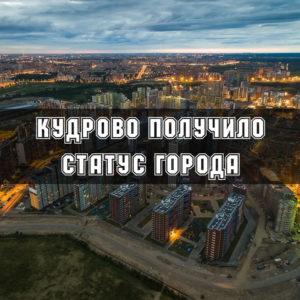 Город Кудрово. Кудрово получило статус города.