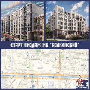 Старт продаж ЖК Болконский