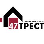 47 трест лого